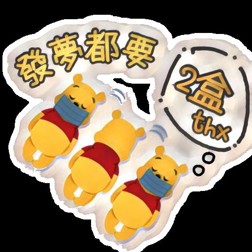 小熊維尼抗疫生活 by Japfans - Sticker 6