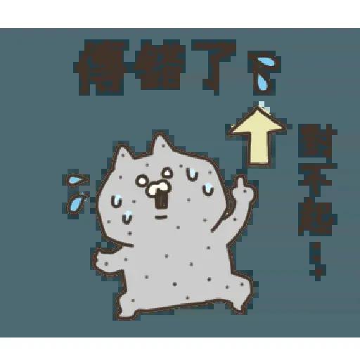 喵 - Sticker 17
