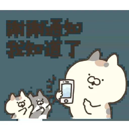 喵 - Sticker 6