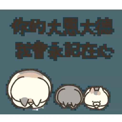 喵 - Sticker 22