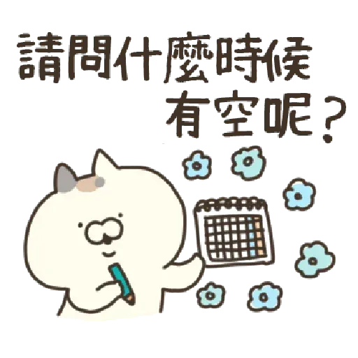 喵 - Sticker 19