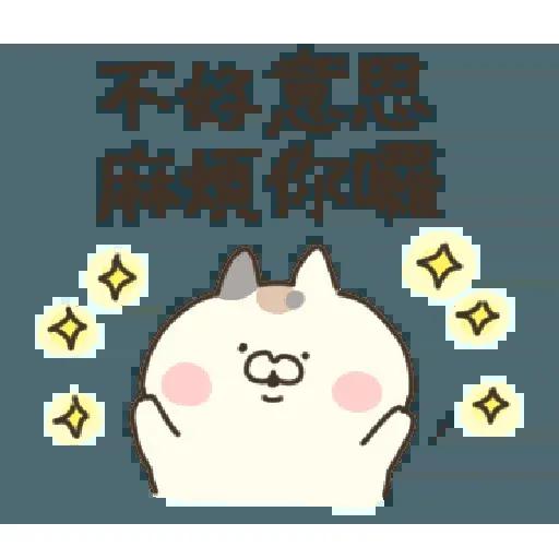 喵 - Sticker 8