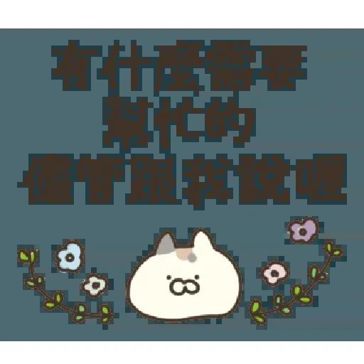 喵 - Sticker 24