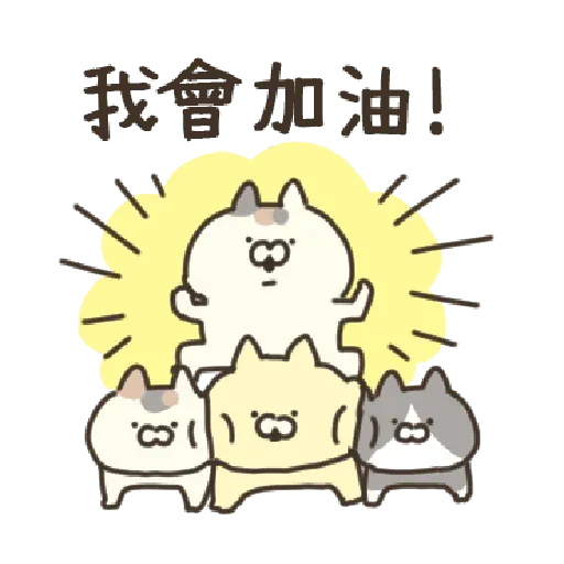 喵 - Sticker 18