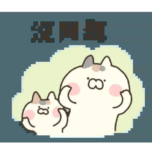 喵 - Sticker 3