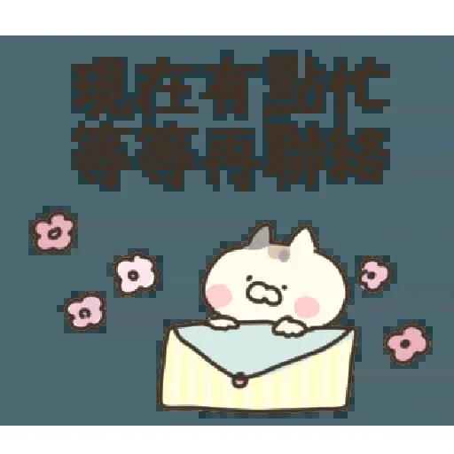 喵 - Sticker 25