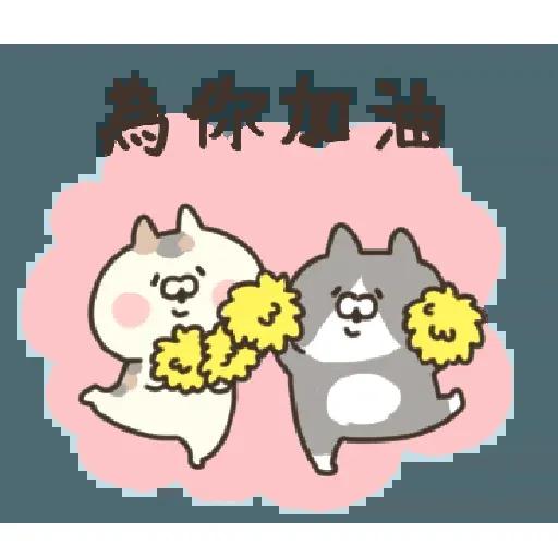 喵 - Sticker 10