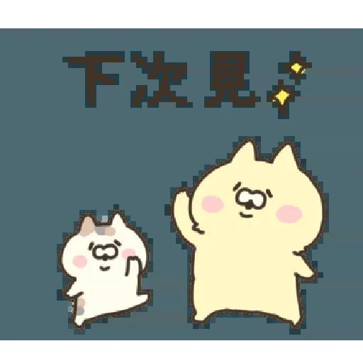 喵 - Sticker 21