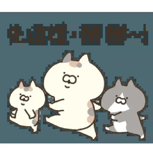 喵 - Sticker 26