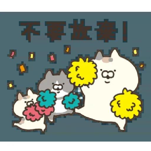喵 - Sticker 14