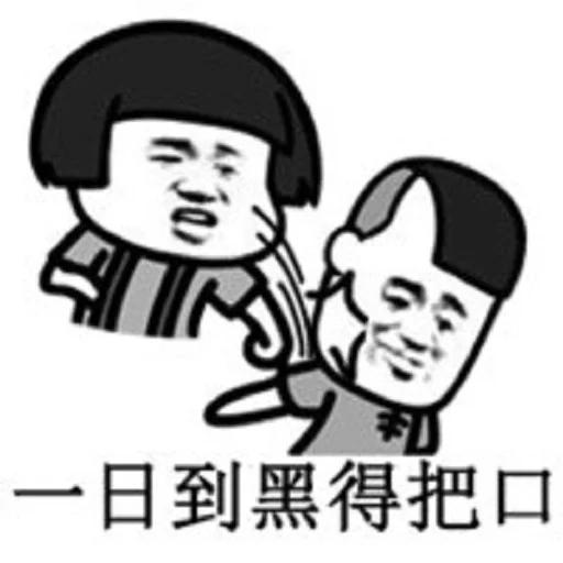 Chinese meme 10 - Sticker 14