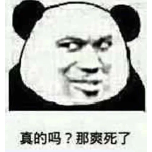 Chinese meme 10 - Sticker 3
