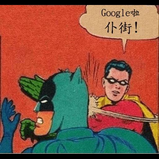 Chinese meme 10 - Sticker 20