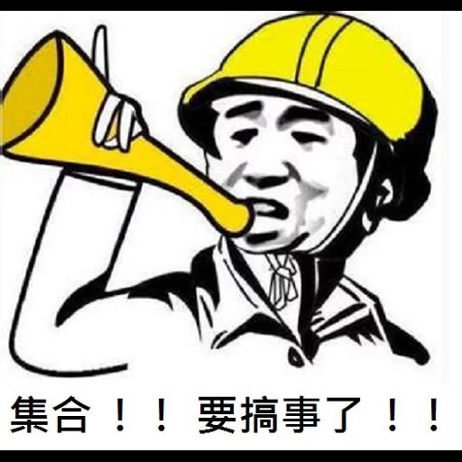 Chinese meme 10 - Sticker 16