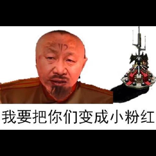 Chinese meme 10 - Sticker 27