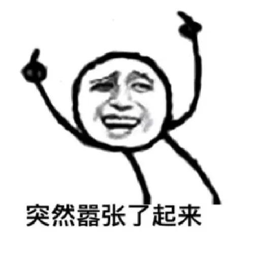 Chinese meme 10 - Sticker 17