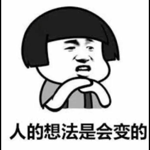 Chinese meme 10 - Sticker 8