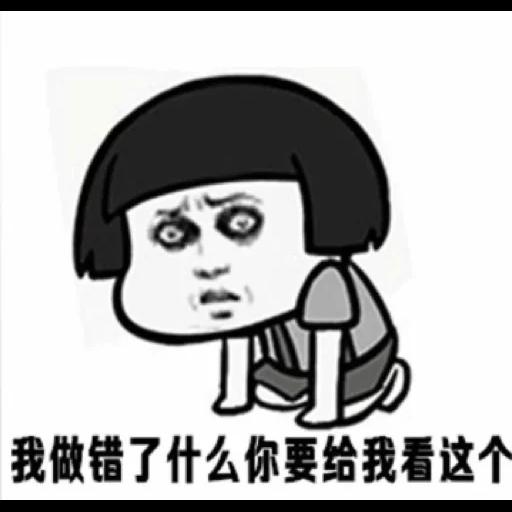 Chinese meme 10 - Sticker 9