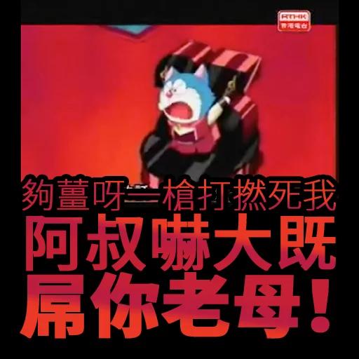 Chinese meme 10 - Sticker 19