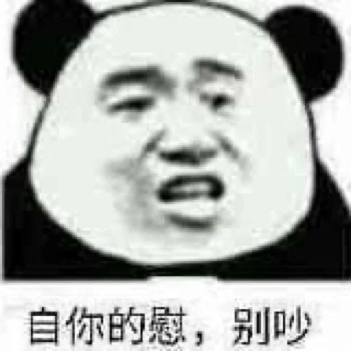 Chinese meme 10 - Sticker 23