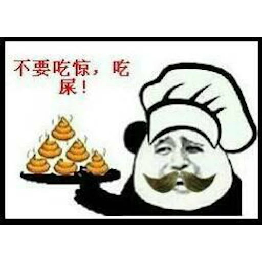 Chinese meme 10 - Sticker 12