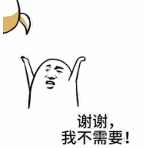 Chinese meme 10 - Sticker 4