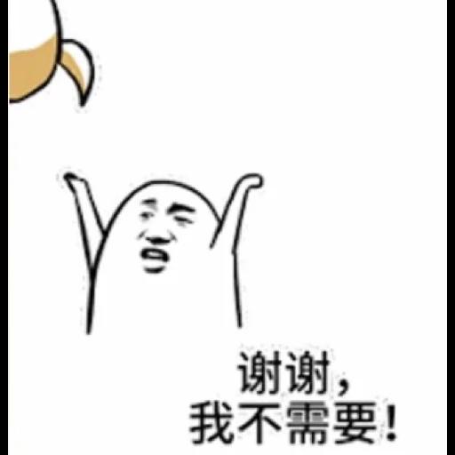 Chinese meme 10 - Sticker 4