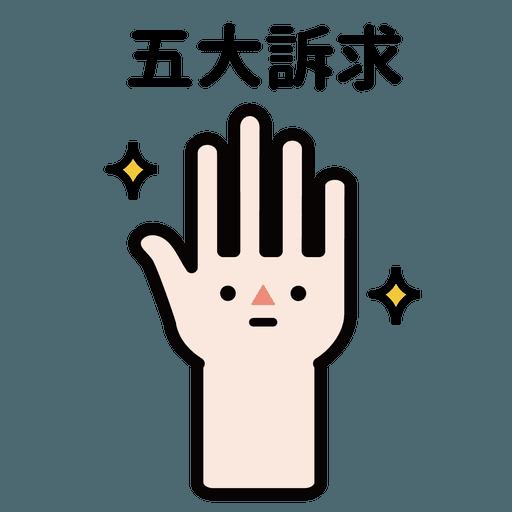 港豬同學會 - Sticker 7