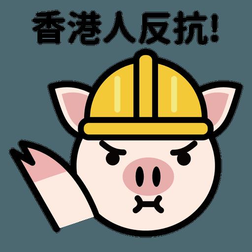港豬同學會 - Sticker 2