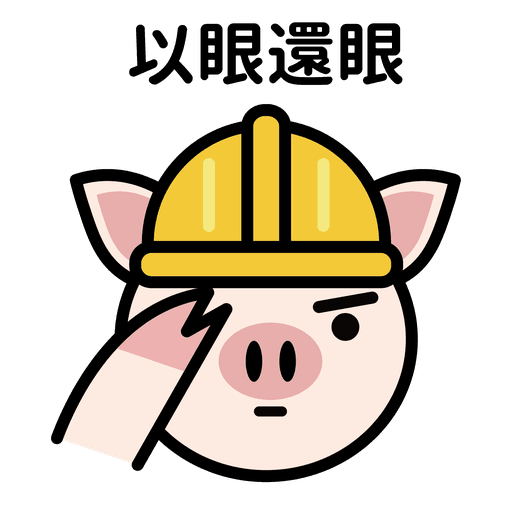 港豬同學會 - Sticker 3