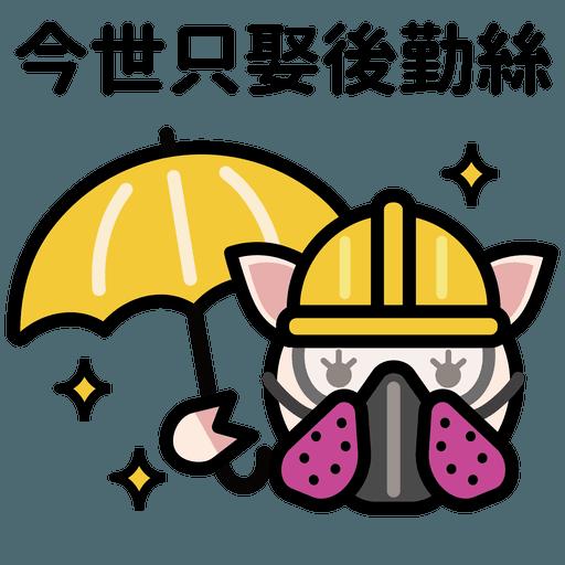 港豬同學會 - Sticker 5