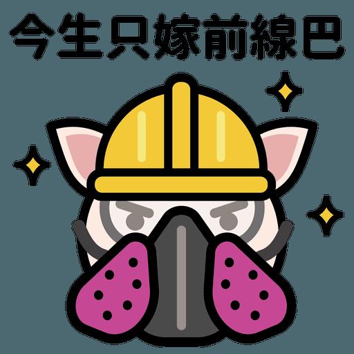 港豬同學會 - Sticker 4