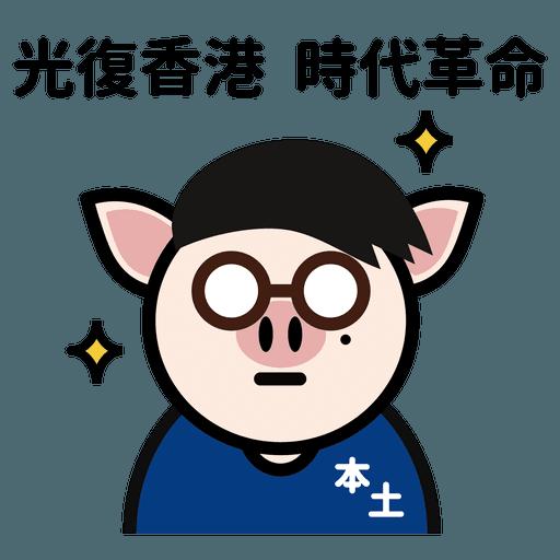 港豬同學會 - Tray Sticker