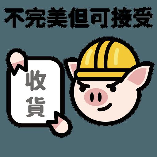 港豬同學會 - Sticker 6