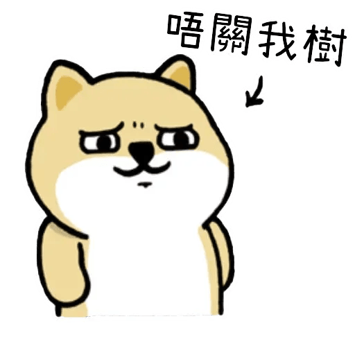 小肥柴2 - Sticker 8