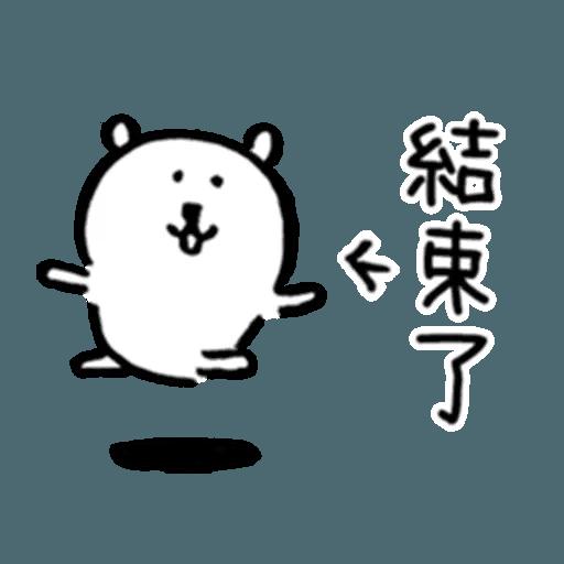 白熊2 - Sticker 12