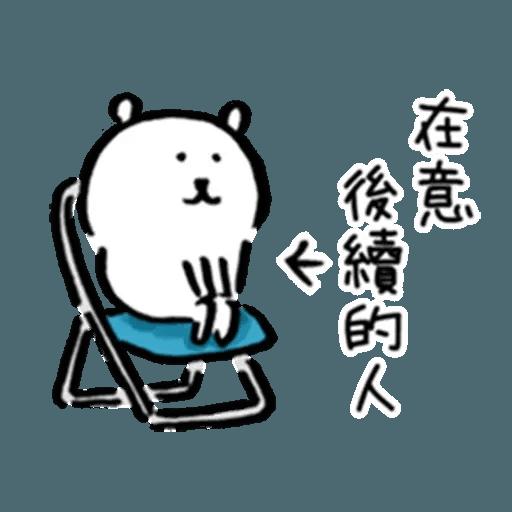 白熊2 - Sticker 18