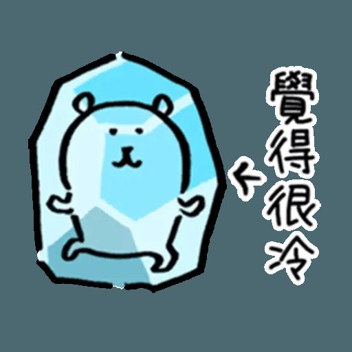 白熊2 - Sticker 29