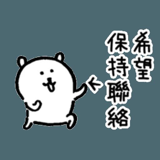 白熊2 - Sticker 4