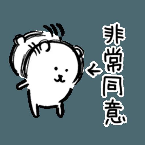 白熊2 - Sticker 19