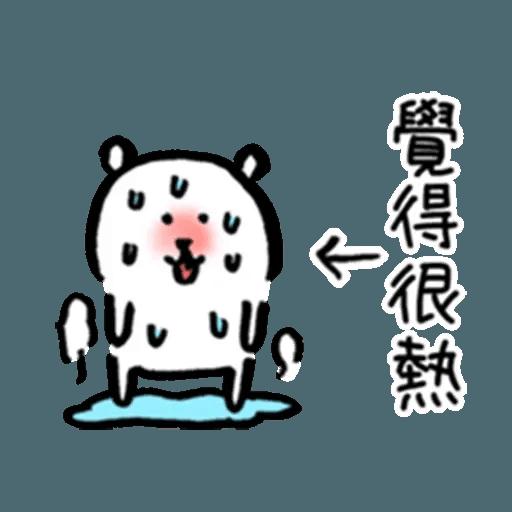 白熊2 - Sticker 30