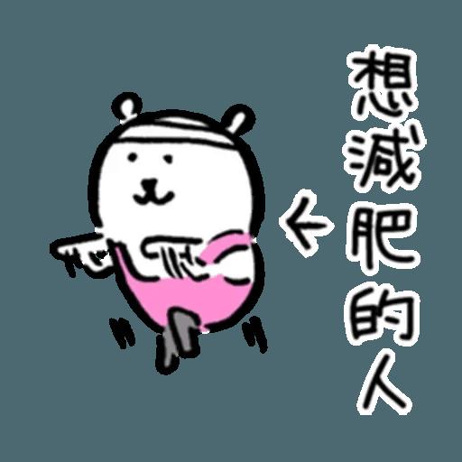 白熊2 - Sticker 16
