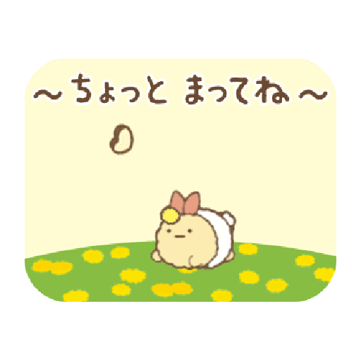 映画 すみっコぐらしスタンプ - Sticker 13