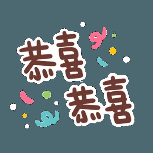 誰都可以用 - Sticker 18
