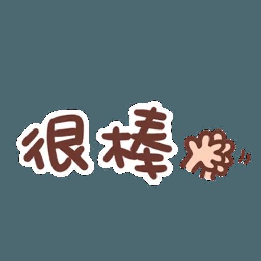 誰都可以用 - Sticker 7