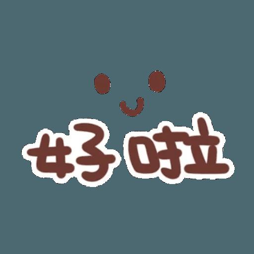誰都可以用 - Sticker 2