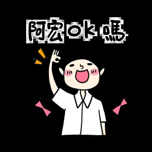 阿宏(2) - Sticker 3