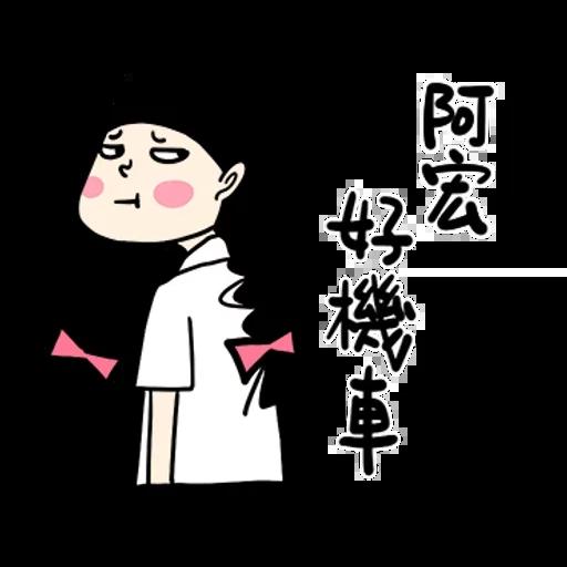 阿宏(2) - Sticker 5