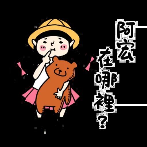 阿宏(2) - Sticker 4