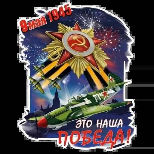 9 мая (Часть 2) - Sticker 18
